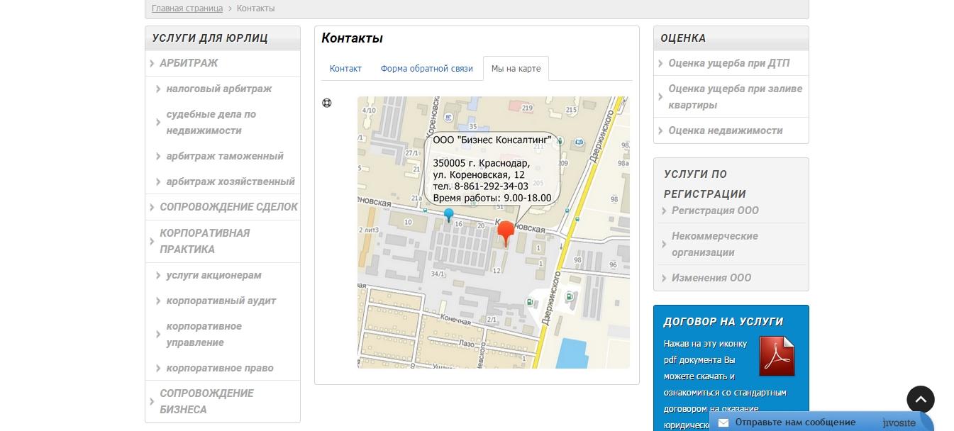 biz-consalt.ru_1345x608_contacts