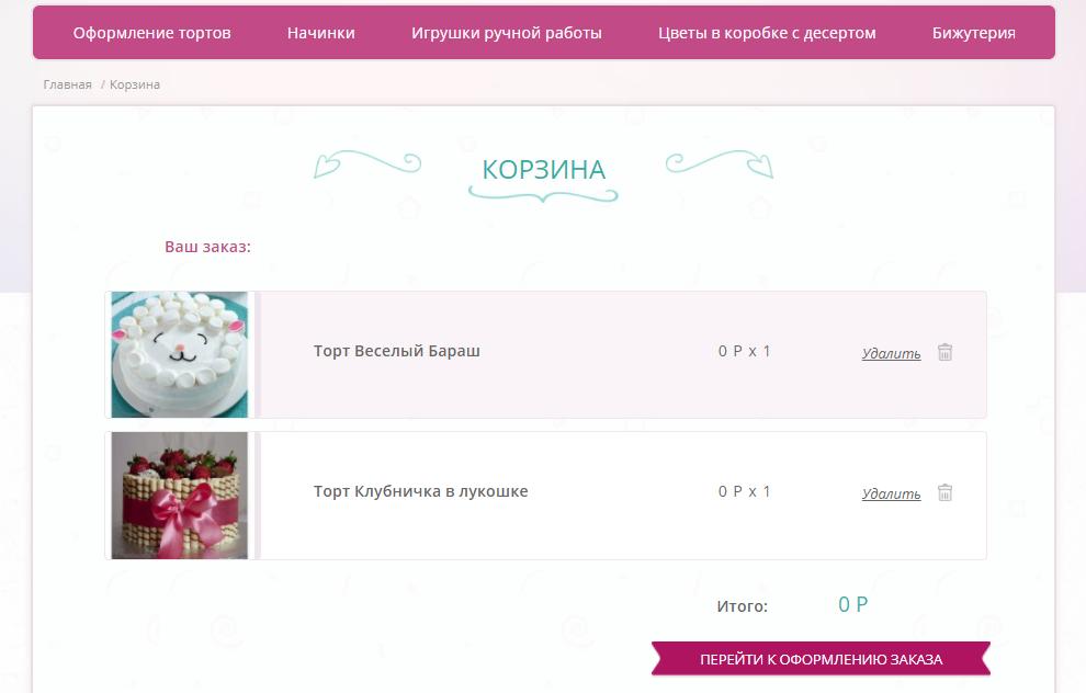korzina-990x632