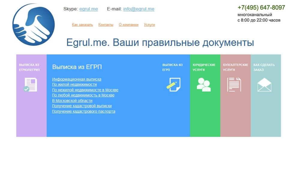 egrul_me_990x632_slide_open_2
