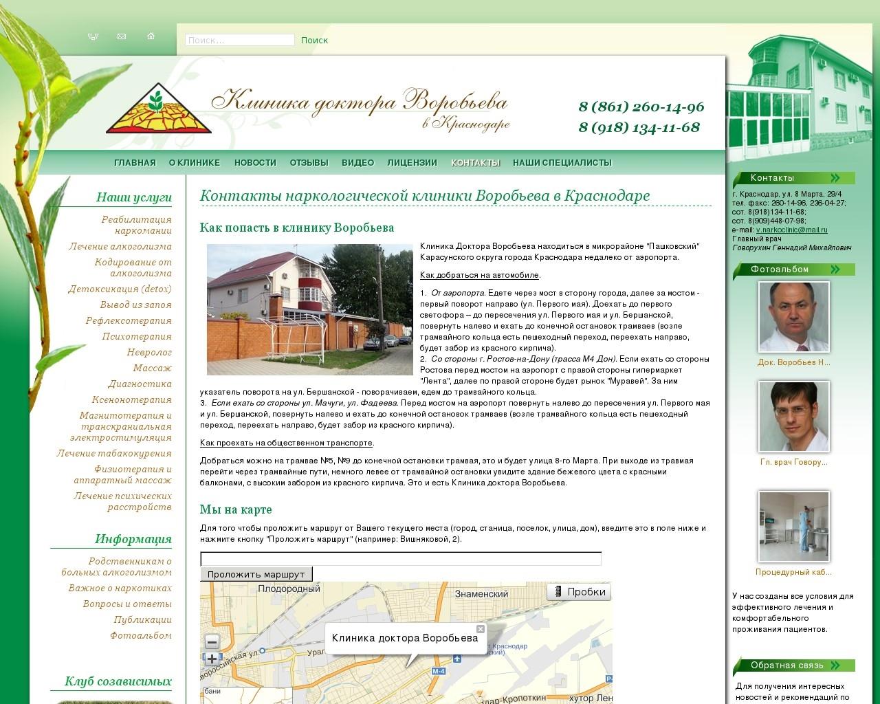 klinika-v-1280x1024-kak-proehatj