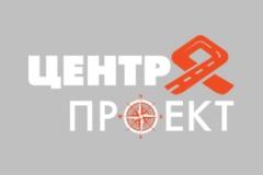 """ООО """"ЦЕНТР-ПРОЕКТ"""" - проектные и изыскательские работы"""