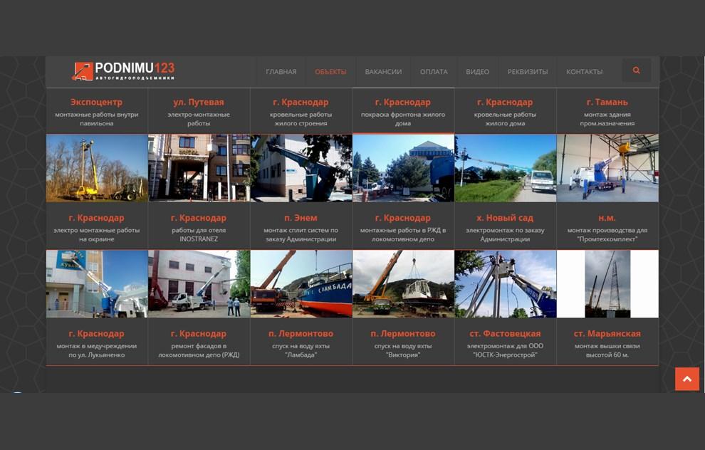 podnimu123-990x632-portfolio-90